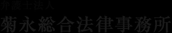 弁護士法人菊永総合法律事務所